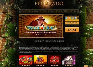 Бесплатная игра в казино-онлайн Эльдорадо