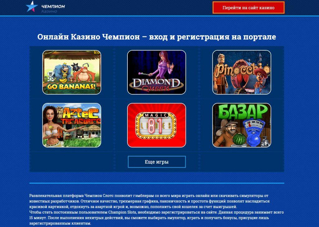 Что нужно для игры в казино-онлайн Чемпион Слотс?