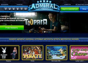 Выберите приватный стол в вашем любимом онлайн казино Адмирал 777