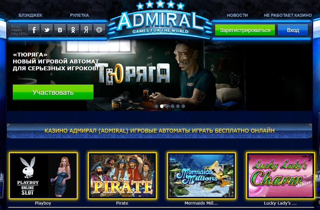 казино адмирал бесплатные игры