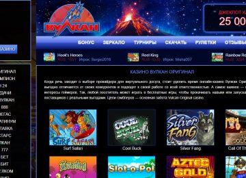 Как завести аккаунт в казино-онлайн Вулкан Оригинал?