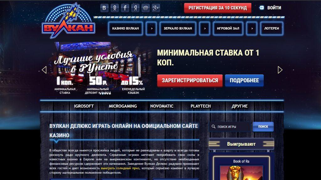 Специальные символы в интернет казино Вулкан