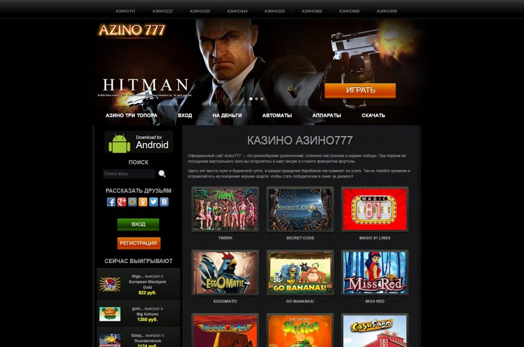 Что такое казино Azino 777 и почему бонусы внутри него так ценятся игроками по всему миру?