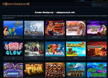Азартные игровые автоматы — играть в онлайн-казино Император на деньги