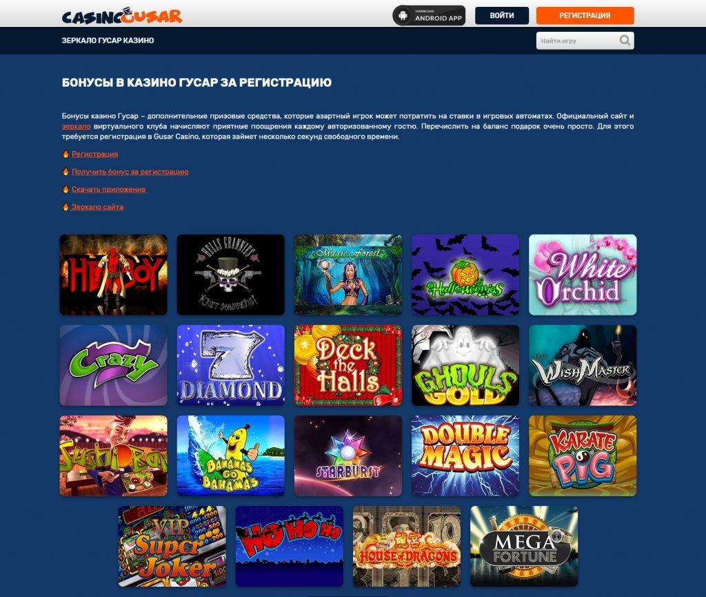 Как зарегистрироваться в зеркало казино-онлайн Гусар?