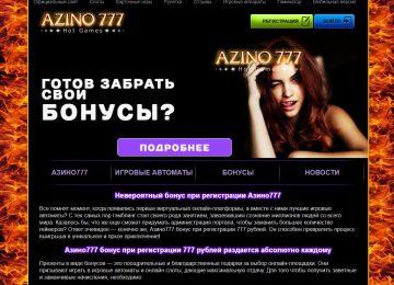 Как успешно играть в казино Азино777?