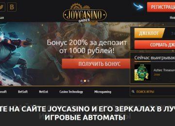Особенности правил онлайн казино Джойказино