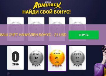 Сайт Казино ADMIRAL XXX